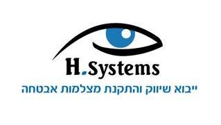 H-systems ייבוא שיווק והתקנת מצלמות אבטחה