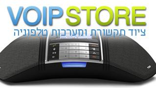 voip store