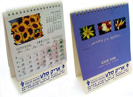 לוחות שנה | לוח שנה ספירלה שולחני