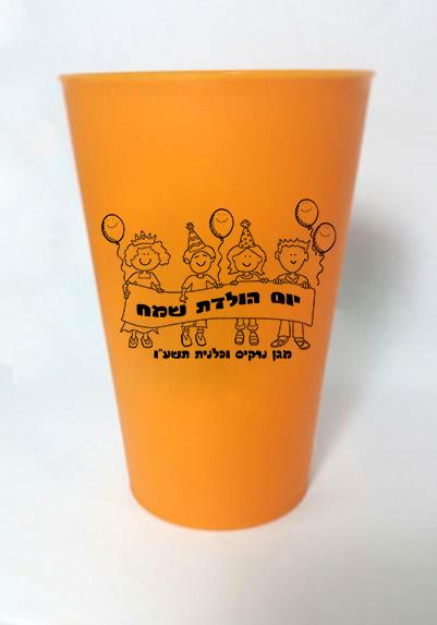 כוסות פלסטיק לילדים | כוס פלסטיק ממותגת