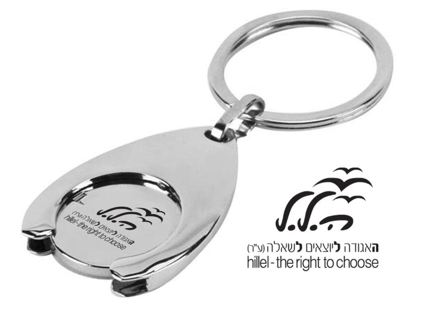 מחזיק מפתחות עם מטבע נשלף