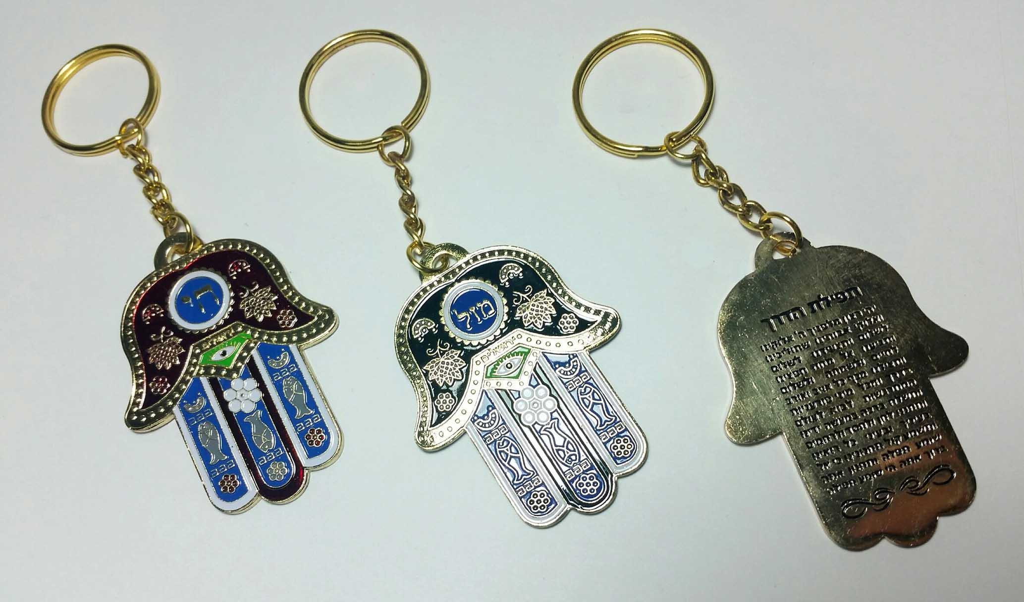 חמסה מחזיק מפתחות