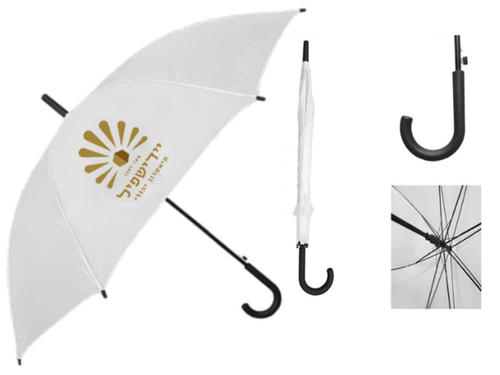 מטריה ידית סבא לבנה 23 אינטש