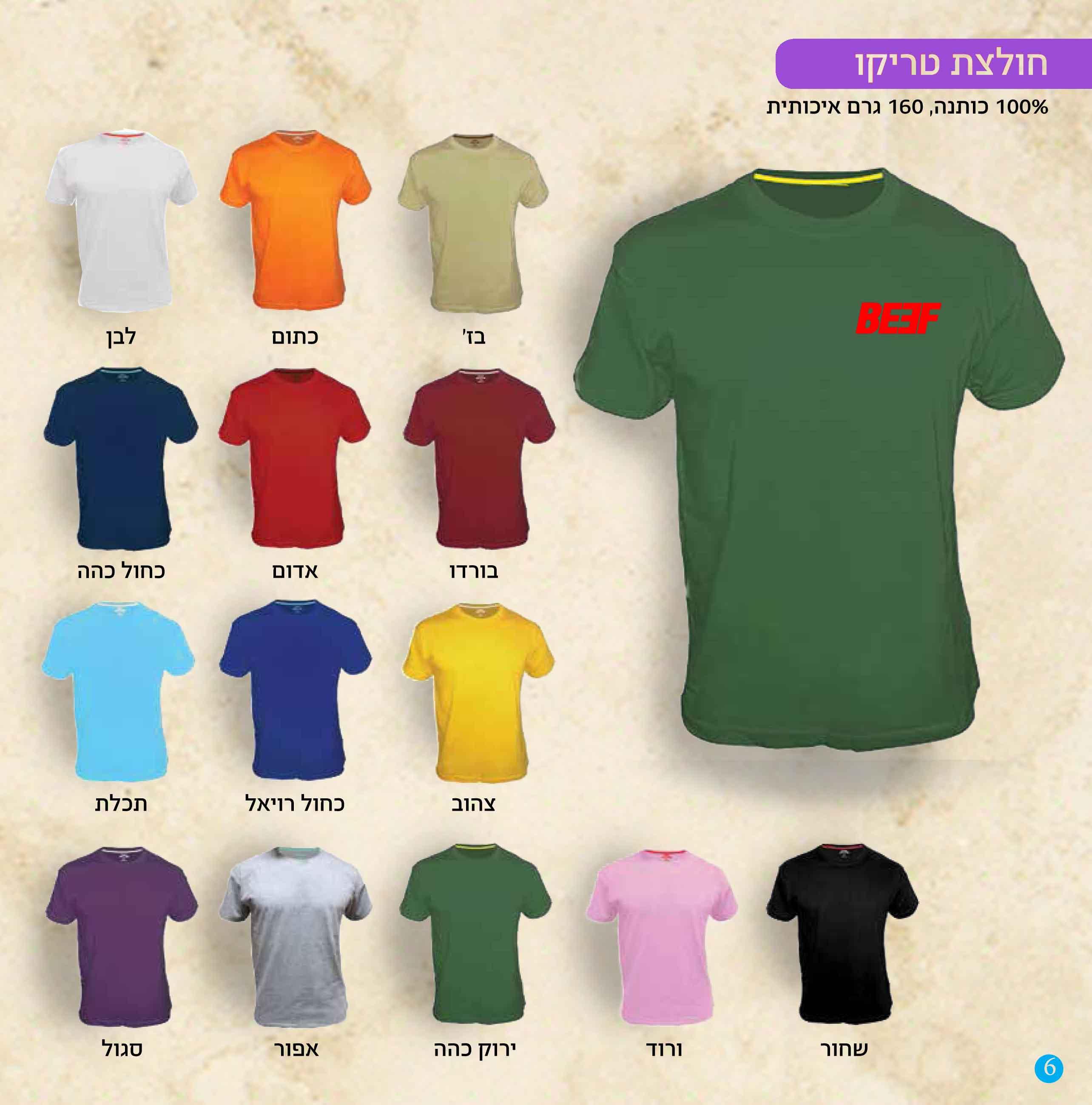 חולצות טריקו איכותיות