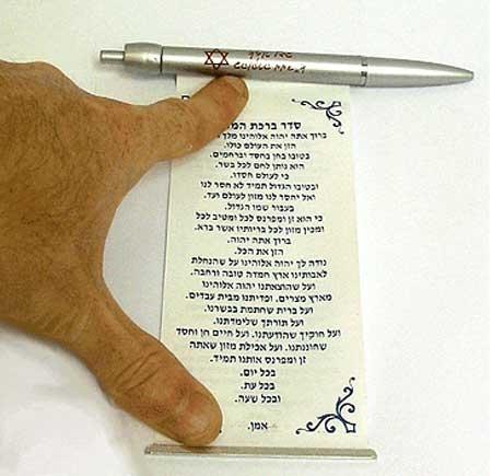 עט עם תפילת הדרך   עטים עם תפילת הדרך