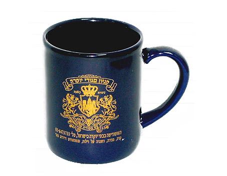 ספל מודפס מתנה   כוס עם לוגו זהב