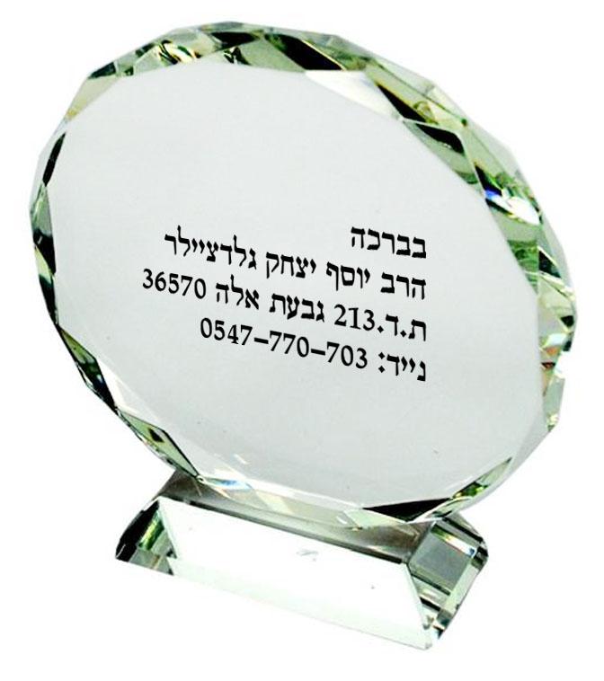 מגן הוקרה מזכוכית