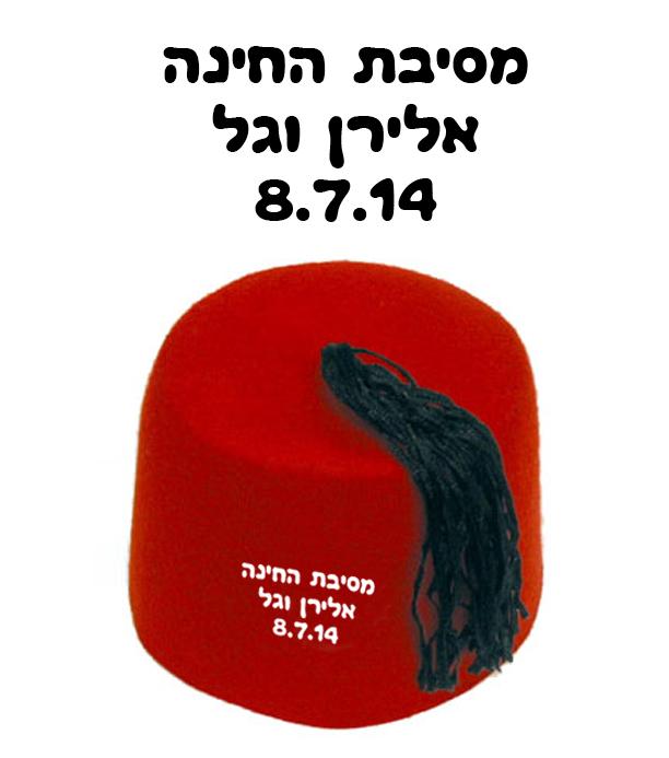כובע טורקי | תרבוש למסיבת חינה