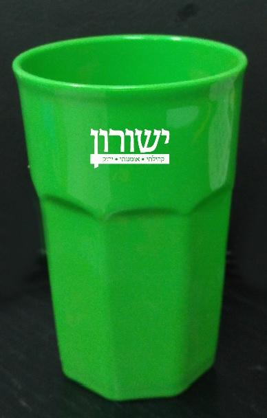 כוסות פלסטיק שקופות רב פעמיות