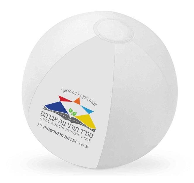 כדור ים עם הדפס לוגו