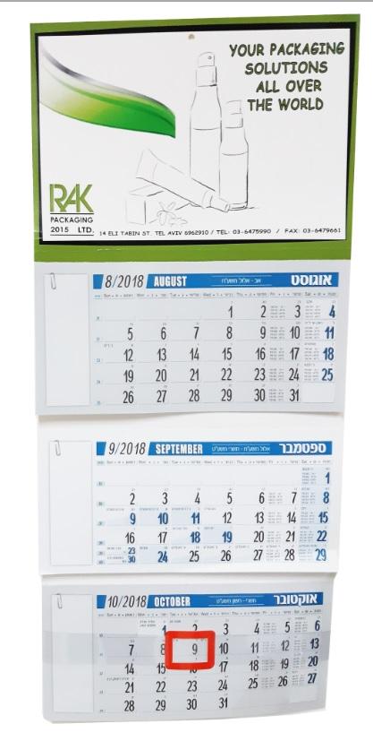 לוח שנה דגם צים