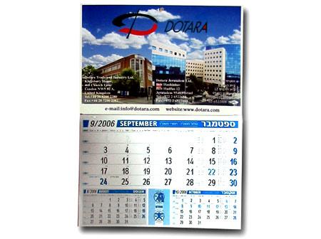 לוחות שנה לעסקים