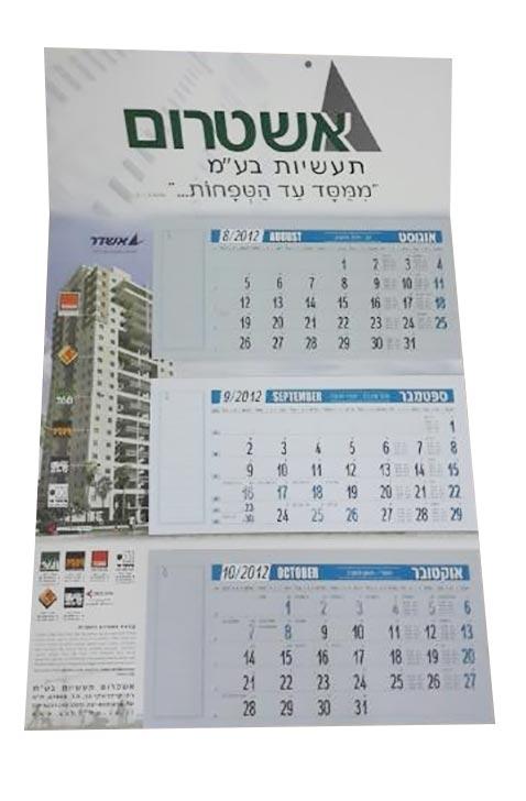עיצוב לוח שנה | לוחות שנה תאריכון תלת חודשי