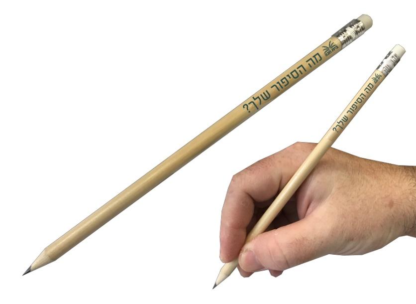 עפרון עץ | עפרונות עם לוגו