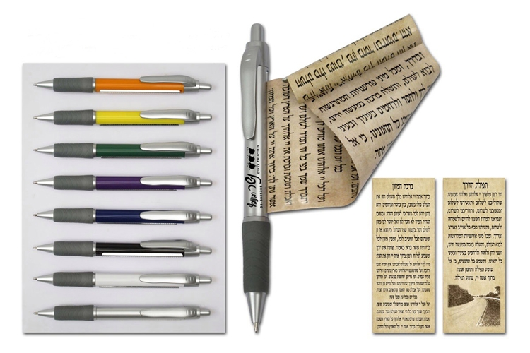 עט עם תפילת הדרך