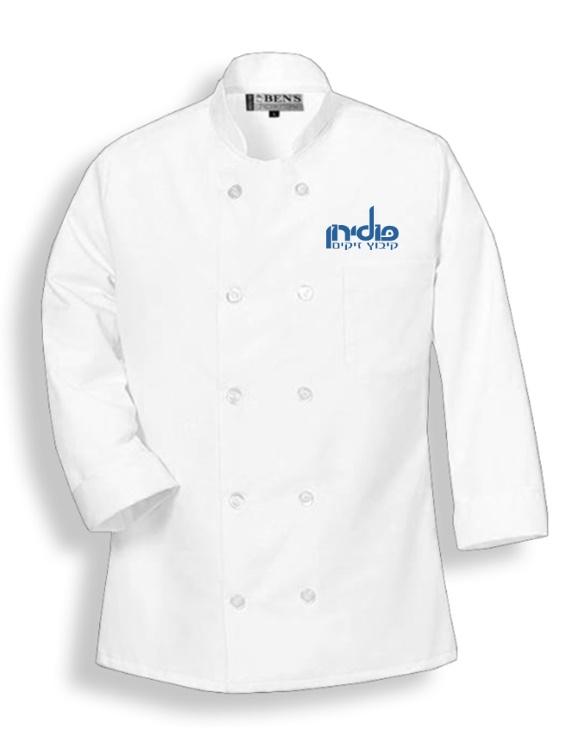 מקטורן שף | בגדי שף מעוצבים