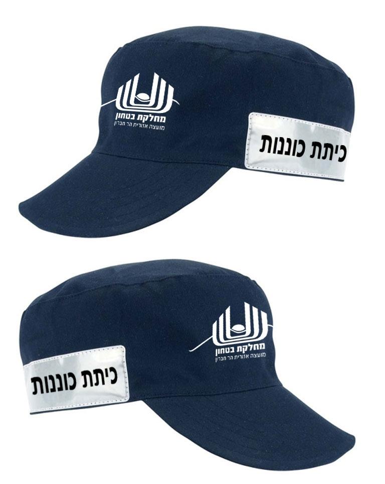כובע ביטחון | כובעי בטחון