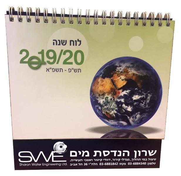 לוחות שולחניים    לוח שנה שולחני