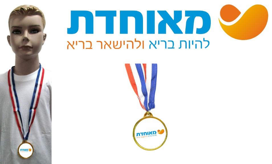 מדליה ממותגת   מדליות ממותגות