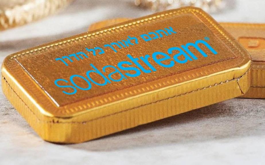 שוקולד מתנה   אונקיה שוקולד