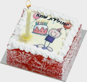 עוגה אישית ממותגת