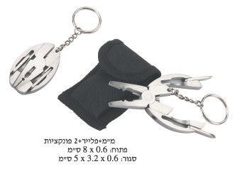 מחזיק מפתחות ופלייר ו2 פונקציות ממותג-מתנה לעסק