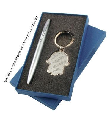סט עט + מחזיק חמסה בקופסת מתנה