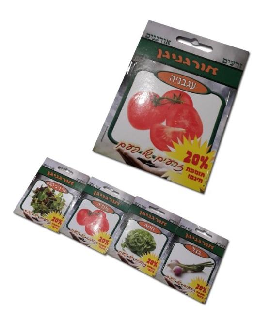 זרעי ירקות | זרעים של ירקות