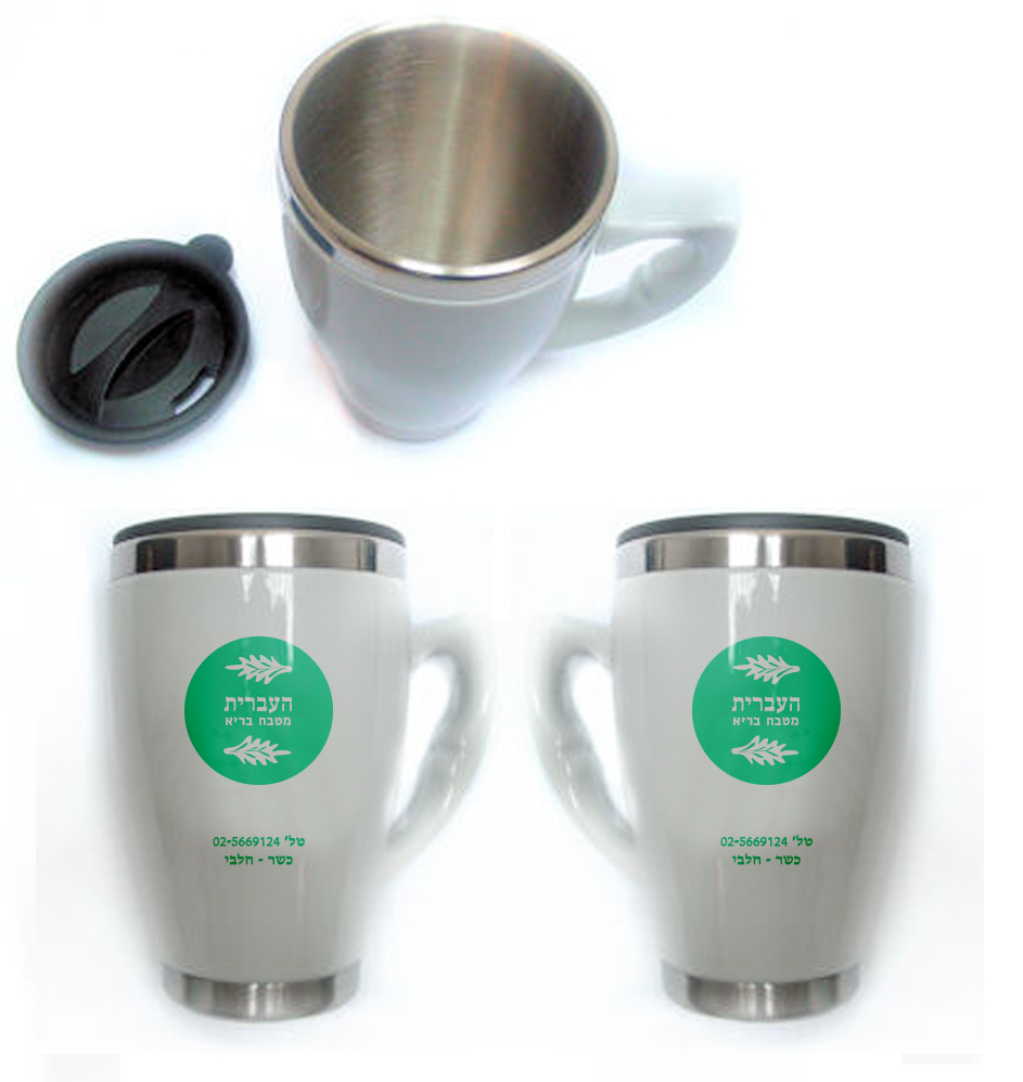 כוס תרמית איכותית   כוסות טרמיות עם הדפס