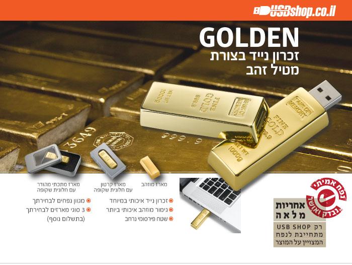 דיסק און קי מטיל זהב
