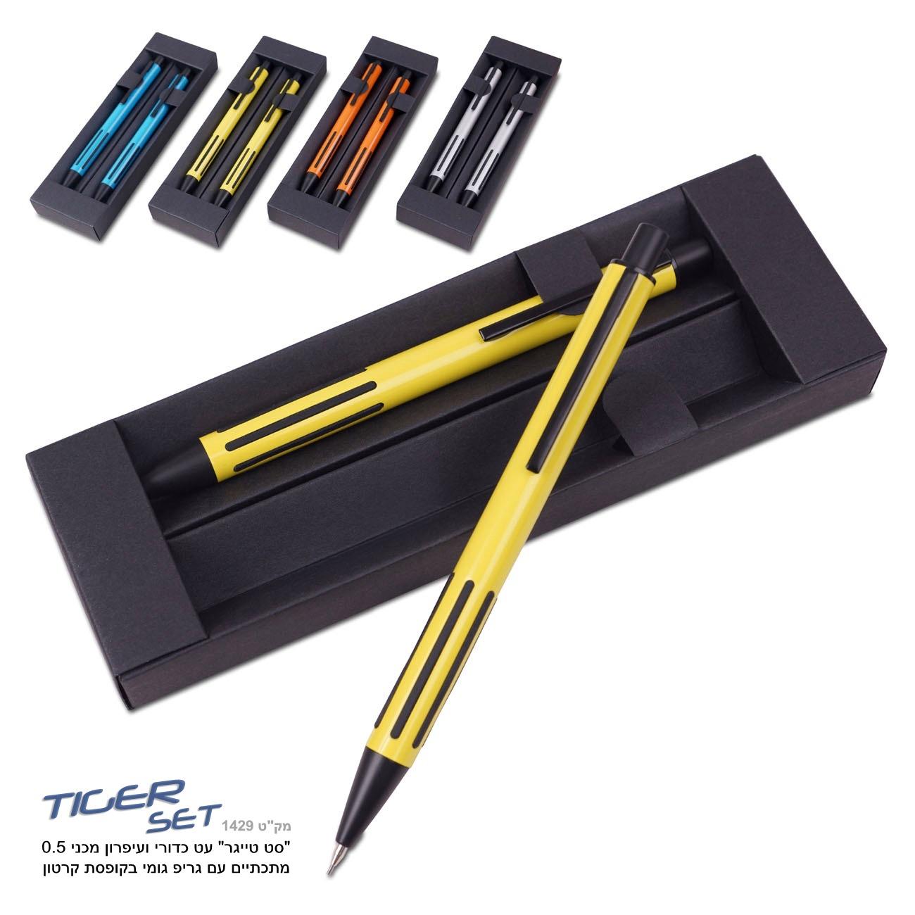 סט עטים | עט כדורי ועפרון מכני