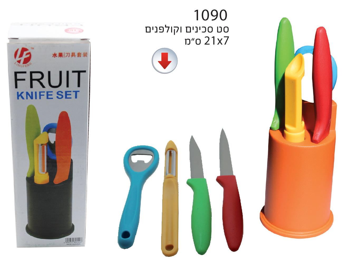 סט סכינים וקולפנים