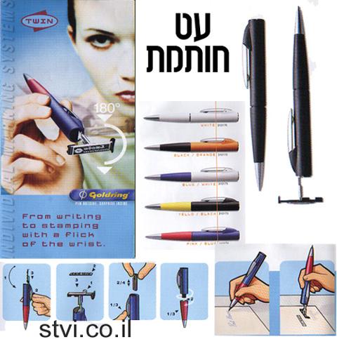עט חותמת   עטי חותמת עם לוגו