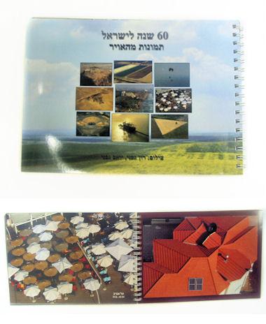 מתנות מישראל מהאויר | ישראל מהאויר