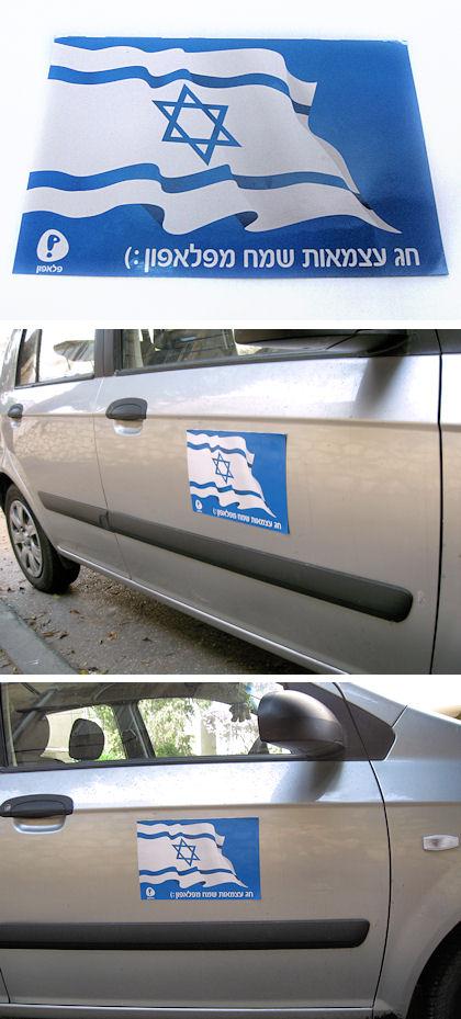 מגנט דגל ישראל לרכב