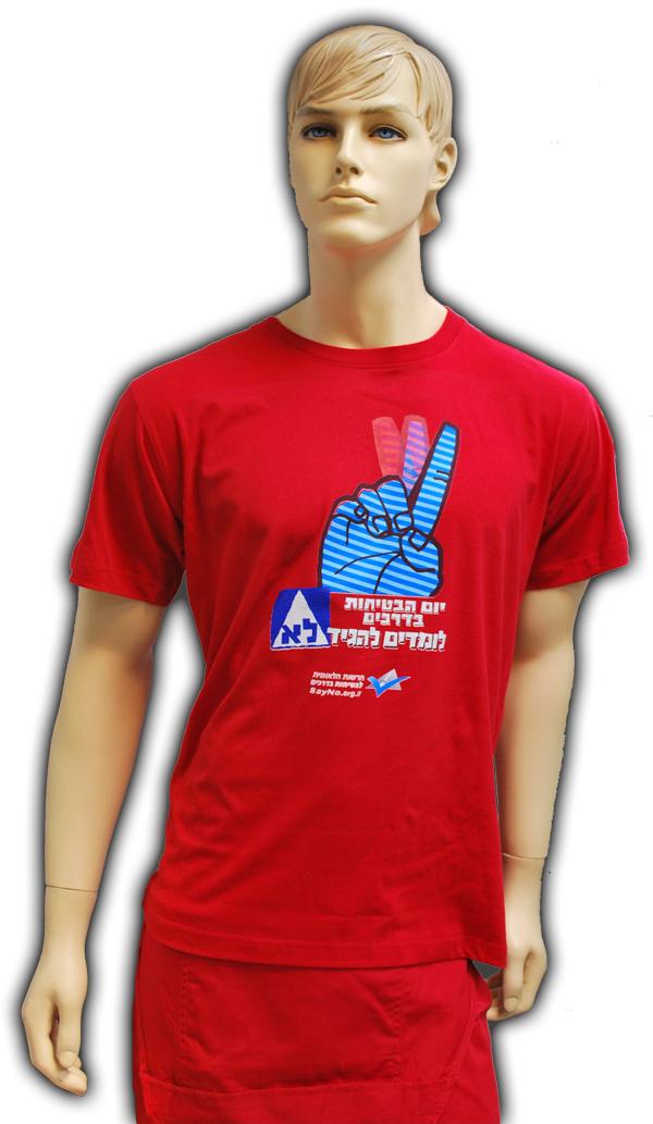 טי-שרט | חולצות הדפסה | חולצה ממותגת