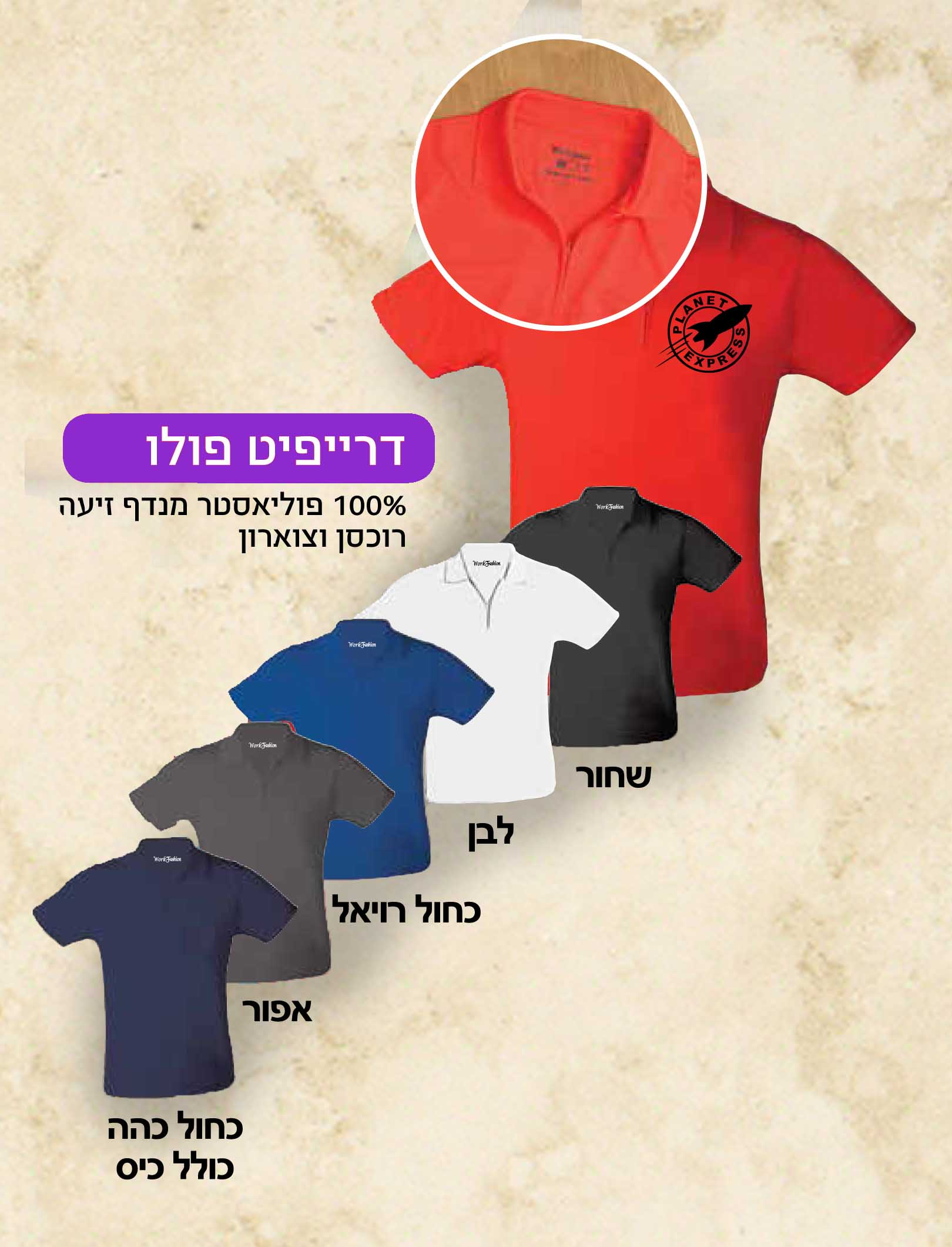 הדפסה על חולצות פולו | חולצות דרייפיט