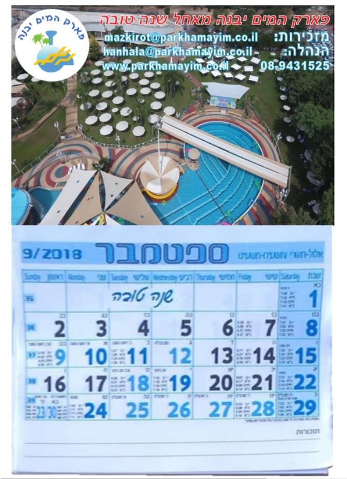 לוח שנה מגנטי עם לוגו