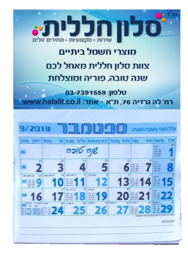 לוח שנה למקרר   לוח שנה מגנטי