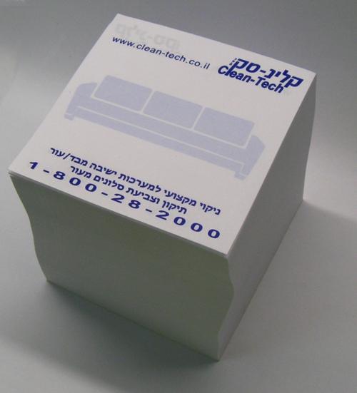 קוביות נייר | קוביית נייר ממו