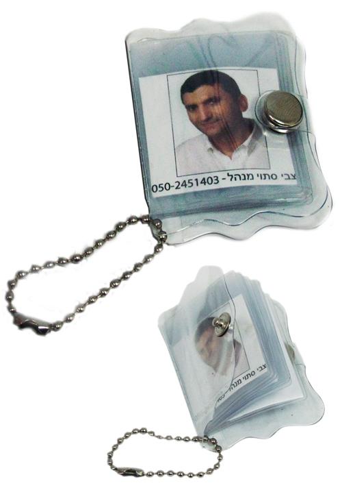 אלבום תמונות   מחזיק מפתחות עם אלבום תמונות