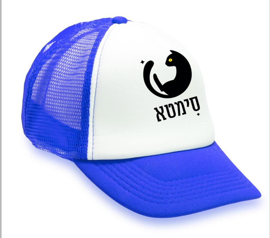 כובע קסקט לנשים | כובעי רשת