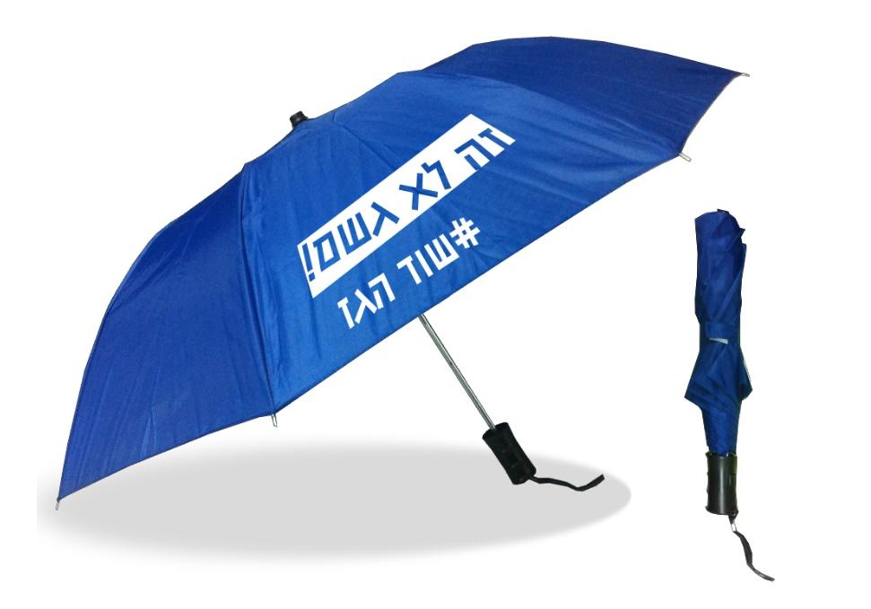 מטריה מתקפלת לנשים