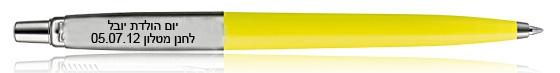 עט פרקר עם חריטה | עטי פרקר