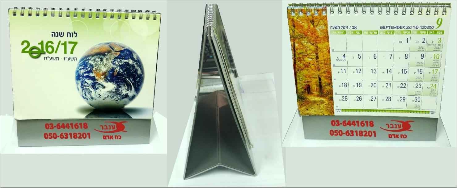 הדפסת לוח שנה | לוח שנה שולחני