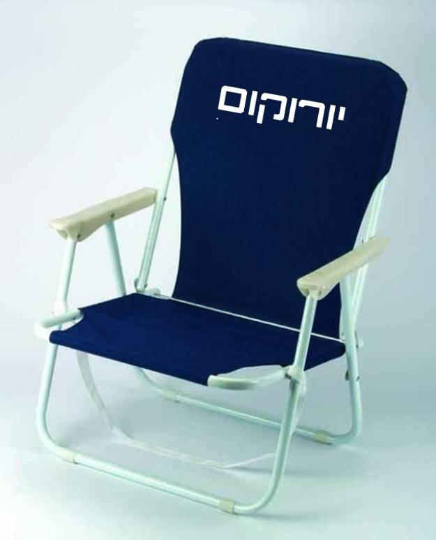 כסאות ים | כסא ים מתקפל