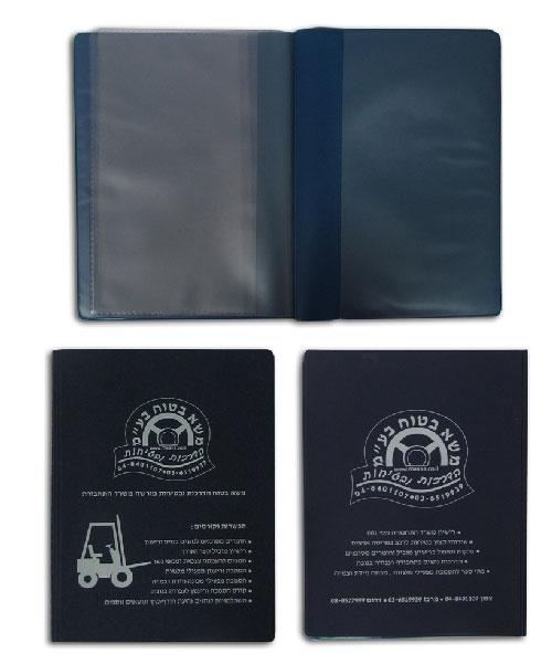 נרתיקי מסמכים למשאיות | נרתיק רישיונות