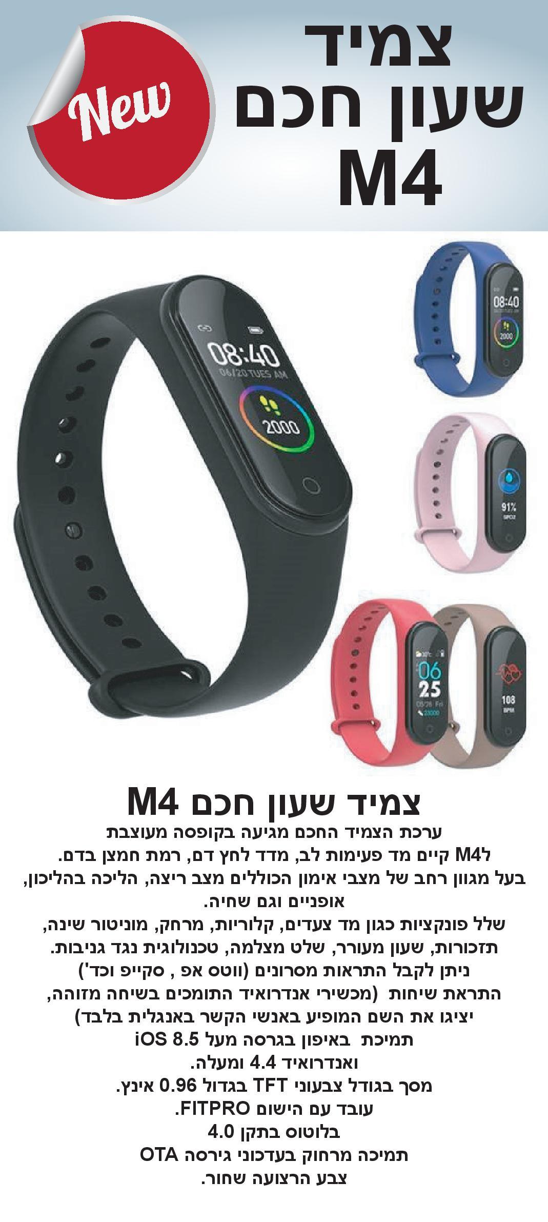 שעון צמיד חכם M4