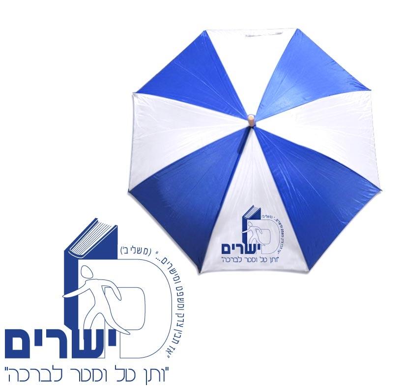 מטרייה כחול לבן | מטריה לבנה ממותגת