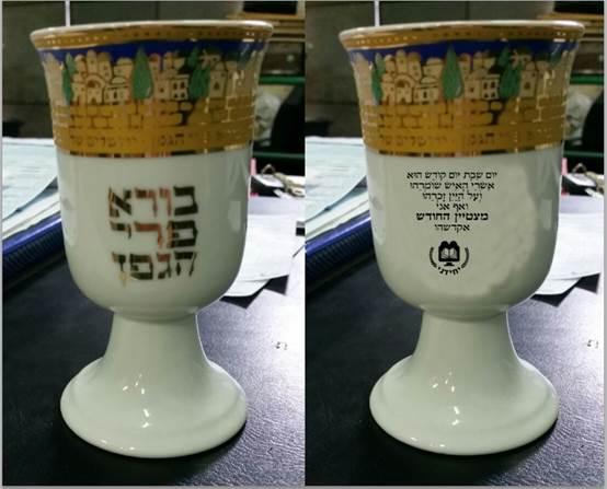 כוס קידוש | כוס לקידוש קרמי